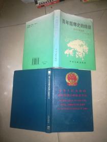 中华人民共和国香港特别行政区基本法 精装  1990一版一印  + 百年屈辱史的终结 香港问题回归   2本合售