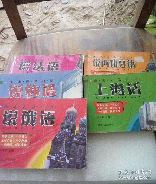 新编韩国语基础教程