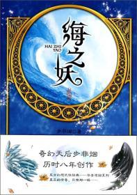 海之妖:华音流韶