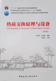 热质交换原理与设备(第四版)
