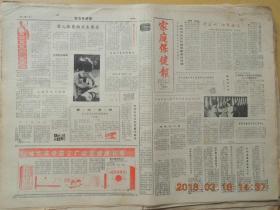 家庭保健报1986.9.1共四版
