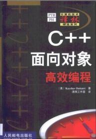 C++面向对象高效编程