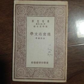 德意志文学(1930年初版本)