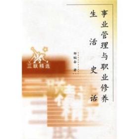 事业管理与职业修养:生活史话