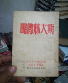 斯大林传略 民国38年  附有斯大林照片多幅( 华东新华书店)【32开】