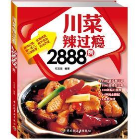 川菜辣过瘾2888例