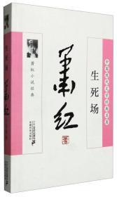 中国现代文学经典名著:生死场:萧红小说经典