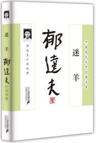 中国现代文学经典名著:迷羊:郁达夫小说经典