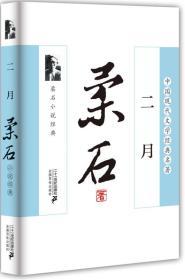 二月:柔石小说经典