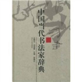 中国当代书法家辞典
