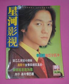 星河影视(2001年5月号 总86期)