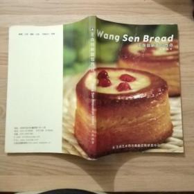 王森创新面包西点