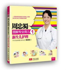 周忠蜀图解专业育儿1 新生儿护理 周忠蜀 中国人口出版社 9787510127434