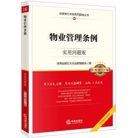 物业管理条例(实用问题版升级增订2版)/法律单行本实用问题版丛书