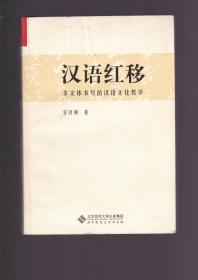汉语红移 : 多文体书写的汉语文化哲学(作者签赠本)