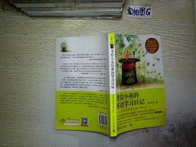 考拉小巫的英语学习日记