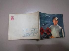 A3祝福 鲁迅原著 人民美术出版社 1974年,