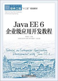 Java EE 6 企业级应用开发教程