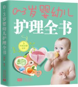 0-3岁婴幼儿护理全书