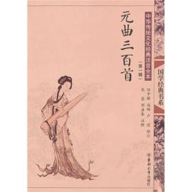 中华传统文化经典注音全本(第1辑):元曲三百首