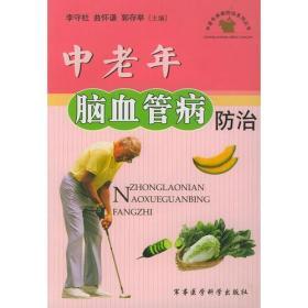 中老年脑血管病防治——中老年疾病防治系列丛书