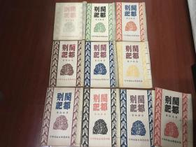 闽都别记,中华民国三十五年11~20,共10本,石印本