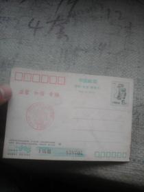 1992年 明信片一张