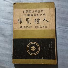 人体揽胜 (国立华北编译馆 现代知识丛书之一) 民国