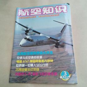 航空知识2000.03