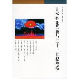 日本企业革新与二十一世纪战略