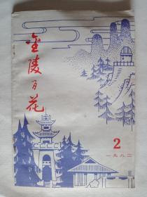 金陵百花1982.2