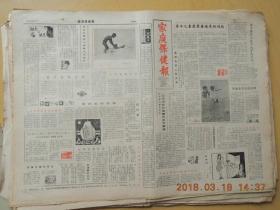家庭保健报1986.8.18共四版