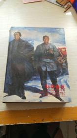 际华春秋:2008年春-中国油画暨朝鲜当代艺术-上下册