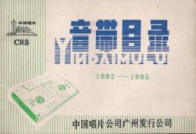 音带目录[1982-1985]