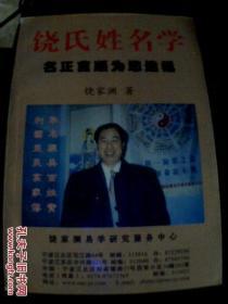 饶氏姓名学名正言顺为您造福 饶家渊 国际易经学院出版