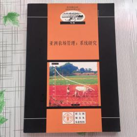 亚洲农场管理:系统研究