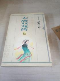 大唐双龙传.10(品相不好)