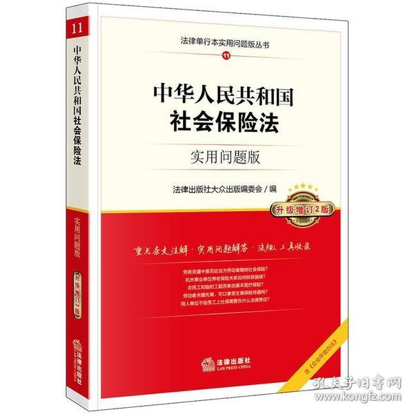 中华人民共和国社会保险法