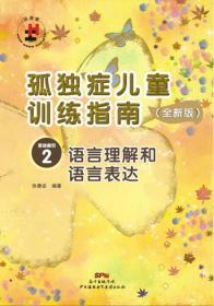 孤独症儿童训练指南:全新版.活动指引.2,语言理解和语言表达