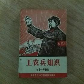 工农兵知识(暂用本)(初中一年级用)