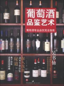 葡萄酒品鉴艺术:葡萄酒专业品饮完全指南