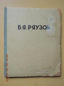 俄文书 风景画家里亚乌佐夫