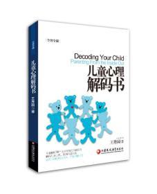 全智全能系列:儿童心理解码书