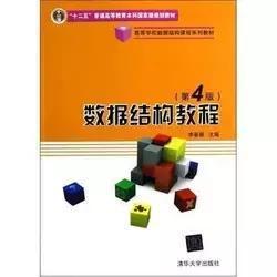 正版数据结构教程(第4版)