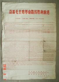 沿着毛主席革命路线胜利前进    湘乡县革命委员会   1971年
