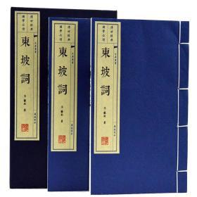 东坡词(套装上下册)手工宣纸线装广陵书社