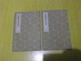 黄勉斋先生文集(二,三册)丛书集成初编 民国25年初版