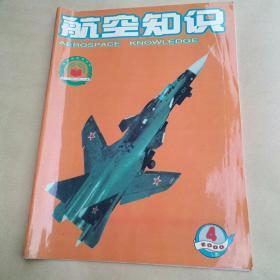航空知识2000.04