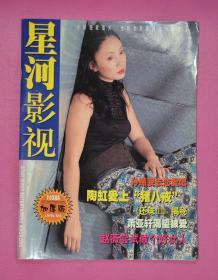 星河影视(2002年10月号 总103期)