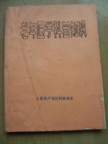 中医学讲义 (油印本)***上海卢淳区科技协会编**.16开.59年印.【e--9】